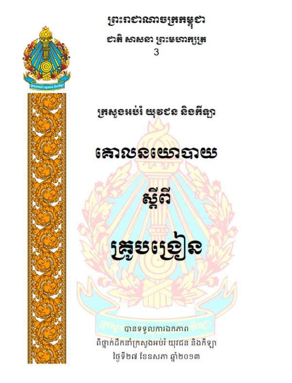 โยบายใหม่เกี่ยวกับข้าราชการครูของกระทรวงศึกษาธิการกัมพูชา