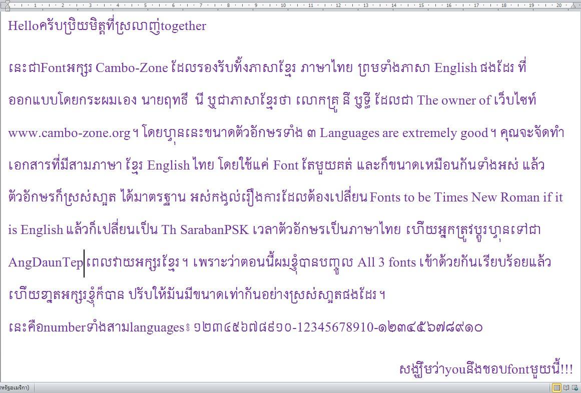 Font Cambo-Zone รองรับ 3 ภาษา ខ្មែរ ไทย และ English