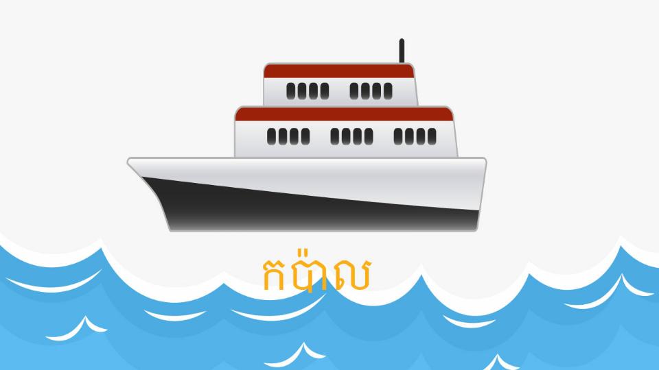 កប៉ាល់-เรือ(ใหญ่) ภาษาเขมรวันละคำ រៀនភាសាថៃ