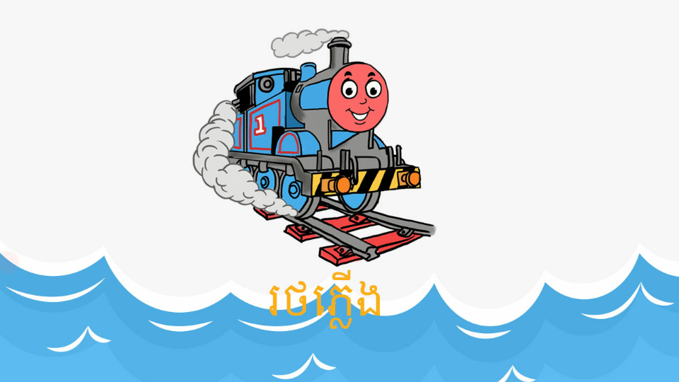 រថភ្លើង-รถไฟ ภาษาเขมรวันละคำ រៀនភាសាថៃ