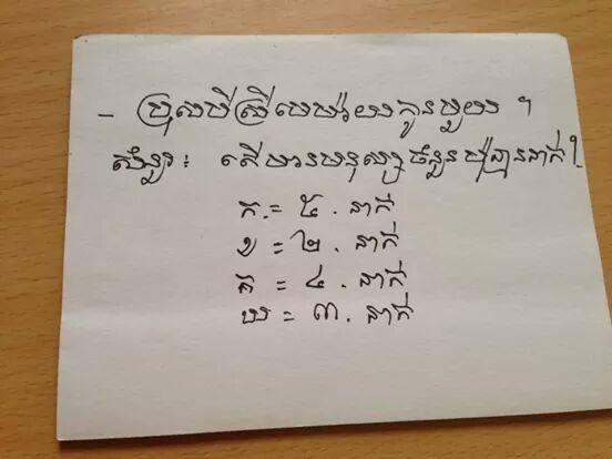 คำถามภาษาเขมร เอามาให้ฝึกอ่าน