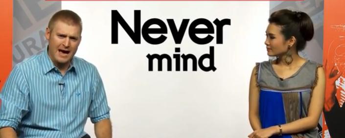 "Never mind ไม่ได้แปลว่า ""ไม่เป็นไร"""