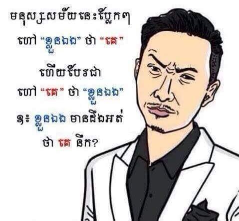 ภาษาเขมรกับไทยบางครั้งก็คล้ายกันจนเกินไป