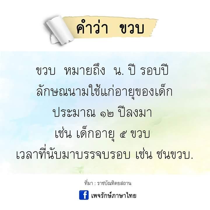 ภาษาไทย คำว่าขวบ