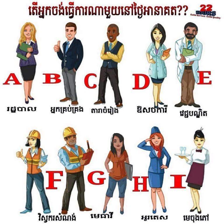 อาชีพต่างๆในภาษาเขมร ให้ฝึกอ่านก่อน ใครอ่านออกเม้นเลย