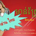 ม็อน แซร์ ไก่นากัมพูชา คำอ่านภาษาไทย មាន់ស្រែ Thai Karaoke Lyrics
