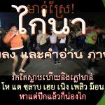 ไก่นา กัมพูชา 🐓 ม็อนแซร์ Man Srae មាន់ស្រែ Rabee Lyric Karaoke Dance Version