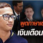 'ภาษาเขมร' ไม่ยาก คำศัพท์ ประโยค ใกล้เคียงภาษาไทย ตลาดแรงงานรองรับสูง