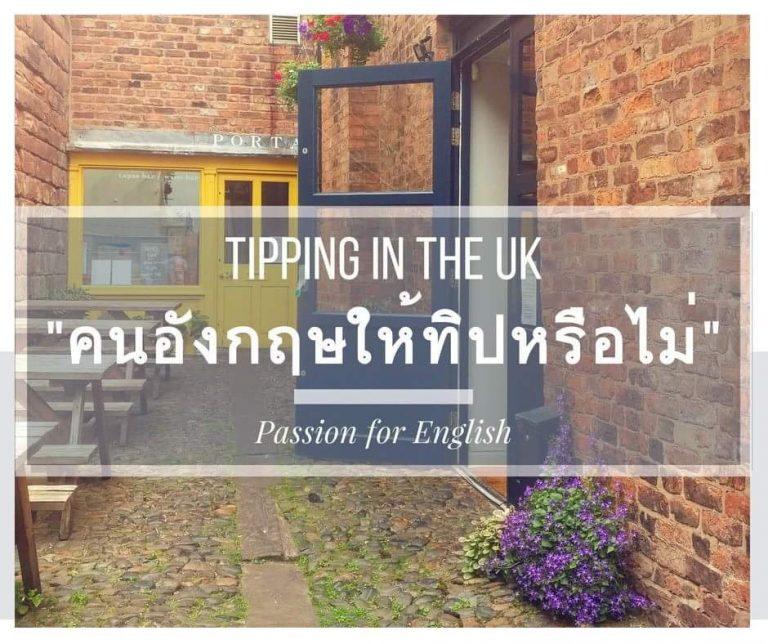 คนอังกฤษให้ทิปหรือไม่ / tipping in the UK